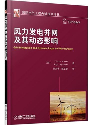 风力发电并网及其动态影响(国际电气工程先进技术译丛)