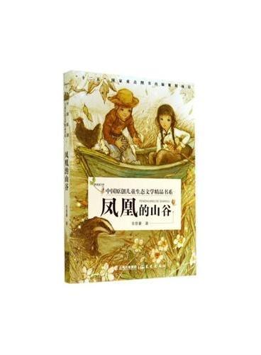 中国原创儿童生态文学精品书系-凤凰的山谷