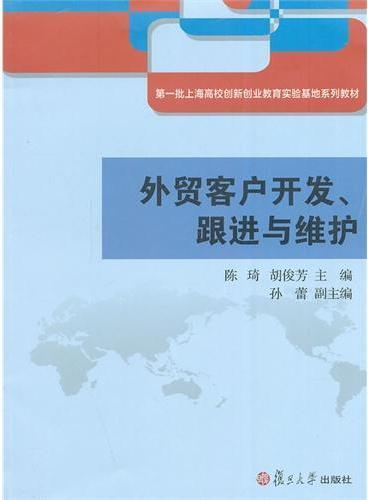 外贸客户开发、跟进与维护