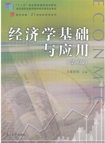 复旦卓越·21世纪经济学系列:经济学基础与应用(第二版)