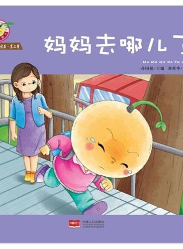 豆豆的心理自助读本 第2辑-妈妈去哪儿