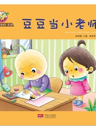 豆豆的心理自助读本 第3辑-豆豆当小老师