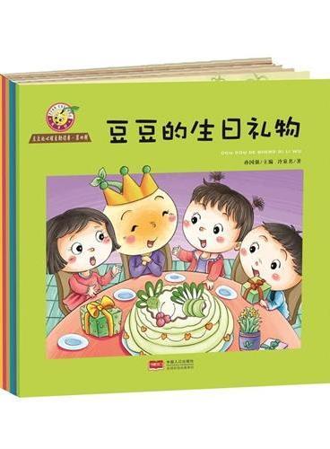 豆豆的心理自助读本 第4辑(6册)