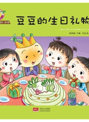 豆豆的心理自助读本 第4辑-豆豆的生日礼物