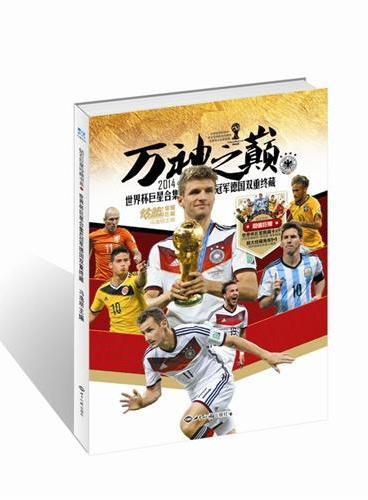 万神之巅:2014世界杯巨星合集&冠军德国双重终藏·钻石巨星珍藏书系