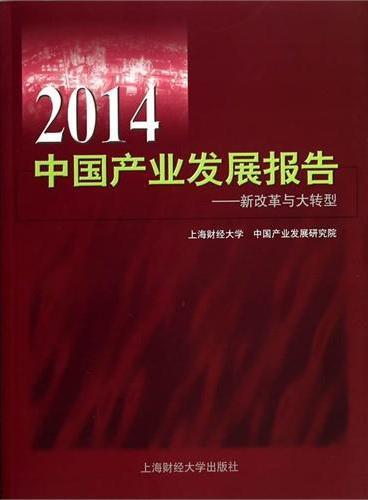 2014中国产业发展报告:新改革与大转型