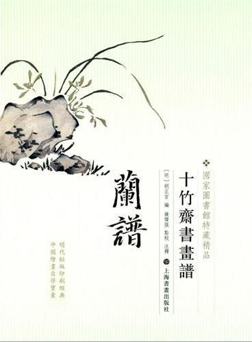 十竹斋书画谱·兰谱