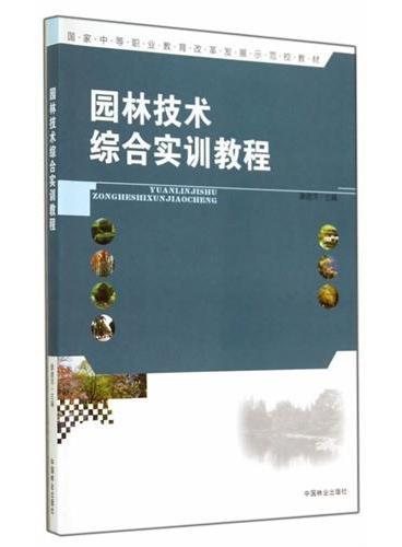 园林技术综合实训教程
