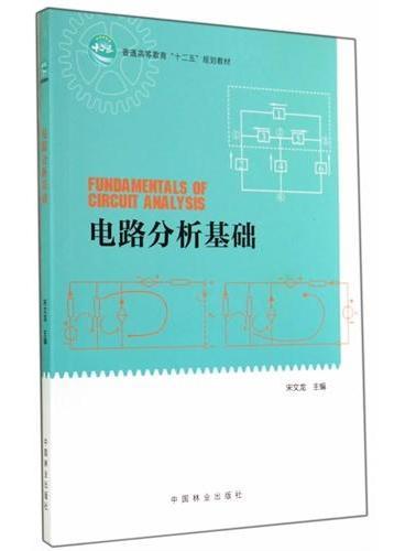 电路分析基础(十二五高等)