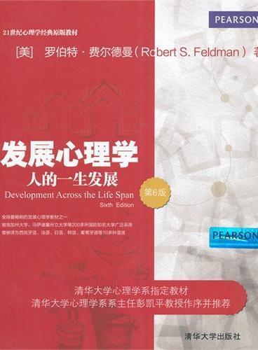 发展心理学:人的一生发展(第6版)(21世纪心理学经典原版教材)