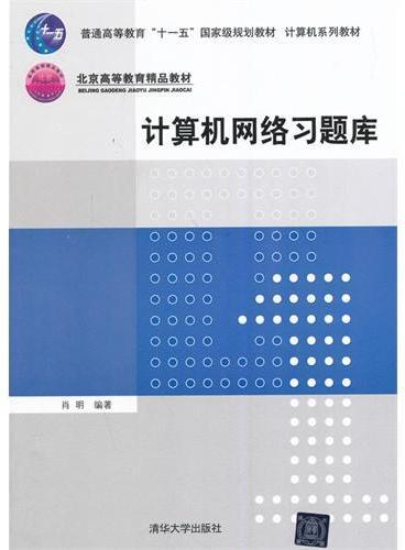 计算机网络习题库(计算机系列教材)