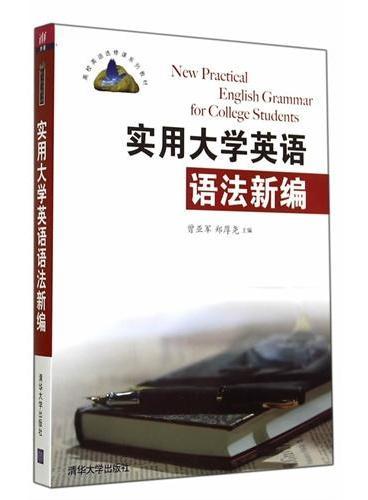 实用大学英语语法新编(高校英语选修课系列教材)