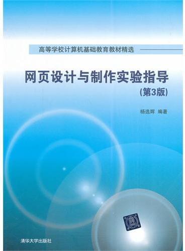 网页设计与制作实验指导(第3版)(高等学校计算机基础教育教材精选)