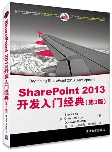 SharePoint 2013开发入门经典(第3版)