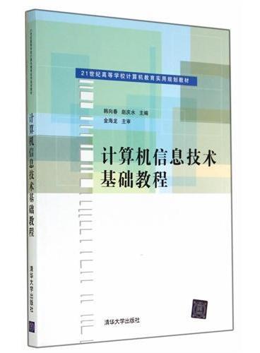 计算机信息技术基础教程(21世纪高等学校计算机教育实用规划教材)