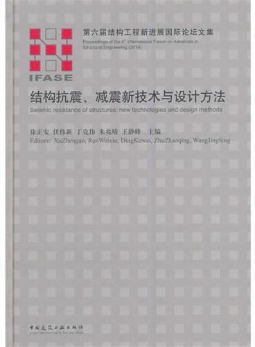 结构抗震、减震新技术与设计方法