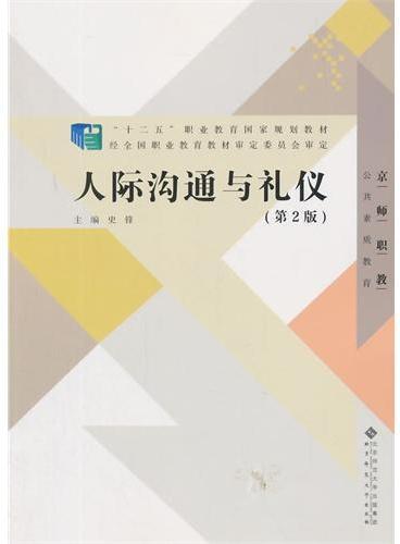 """""""十二五""""职业教育国家规划教材:人际沟通与礼仪(第2版)"""