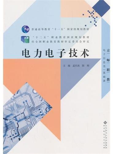 """""""十二五""""职业教育国家规划教材:电力电子技术(含光盘)"""