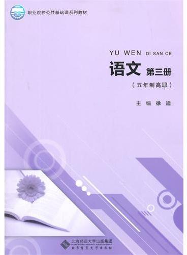 职业院校公共基础课系列教材:语文(第三册)(五年制高职)