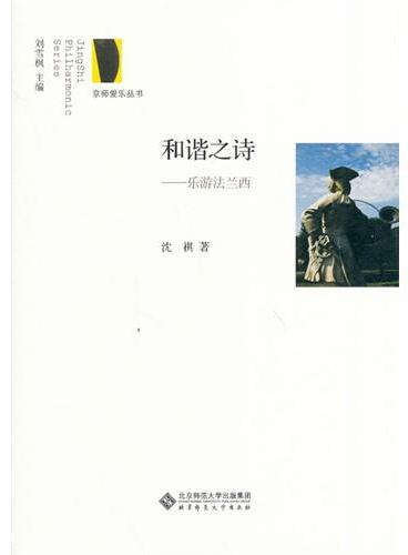 京师爱乐丛书:和谐之诗 乐游法兰西