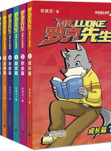 罗克先生(全8册)