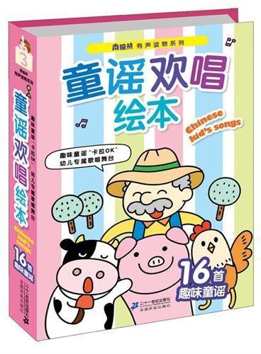 童谣欢唱绘本  南极熊有声读物系列(趣味童谣卡柆OK 幼儿专属歌唱舞台)