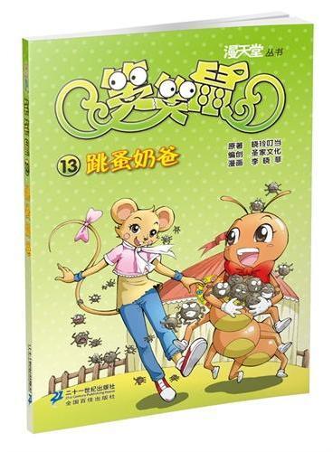 笑笑鼠 13 跳蚤奶爸    漫天堂丛书