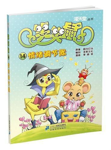 笑笑鼠 14 情绪调节器  漫天堂丛书