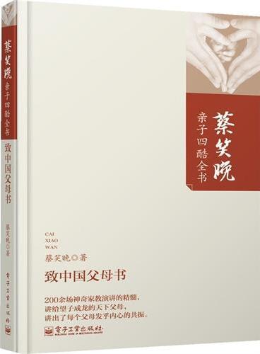 致中国父母书
