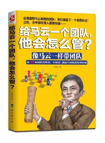 《给马云一个团队,他会怎么管?》(总理盛赞的团队,全国经理人都想知道的团队榜样!全中国最牛团队的经管经验,只须读1遍,胜读100本团队管理书。)