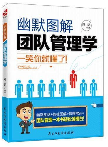 《幽默图解团队管理学》(不读德鲁克、大前研一、明茨伯格、科特勒、稻盛和夫,也能掌握团队管理学!通俗案例,幽默图解,笑死人不偿命的10万个团队管理学冷笑话,让你一本书成为最好的团队领头人!)