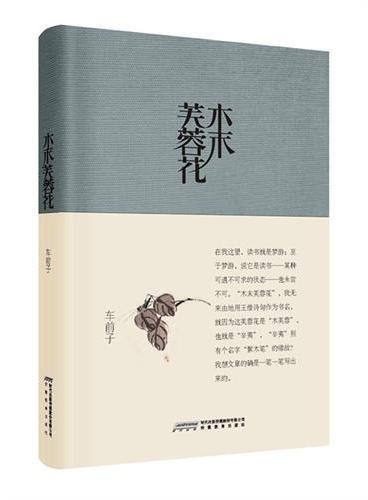 """""""独立阅读书系""""第二辑--木末芙蓉花"""