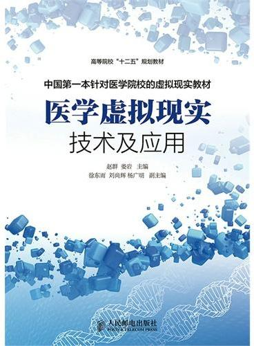 """医学虚拟现实技术及应用(高等院校""""十二五""""规划教材)"""