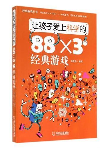 让孩子爱上科学的88×3个经典游戏