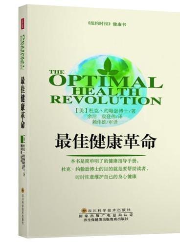 最佳健康革命