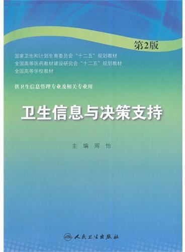 卫生信息与决策支持(第2版/本科信息管理)