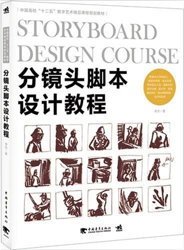 """中国高校""""十二五""""数字艺术精品课程规划教材-分镜头脚本设计教程"""