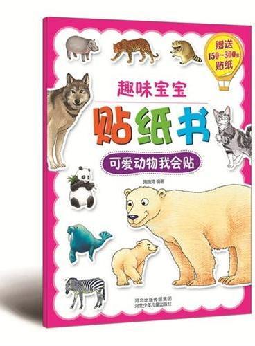趣味宝宝贴纸书.可爱动物我会贴(精美图片,200张小贴纸,动手又动脑)
