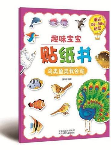 趣味宝宝贴纸书.鸟类鱼类我会贴(精美图片,200张小贴纸,动手又动脑)