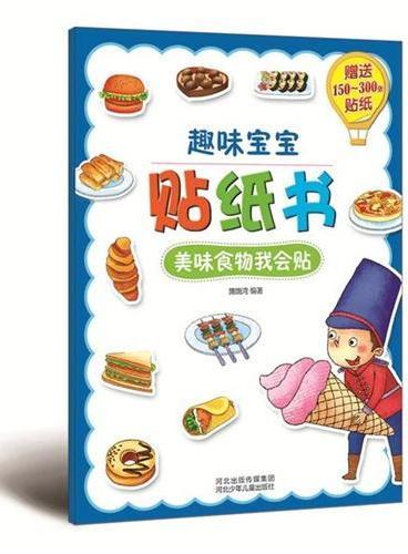 趣味宝宝贴纸书.美味食物我会贴(精美图片,200张小贴纸,动手又动脑)