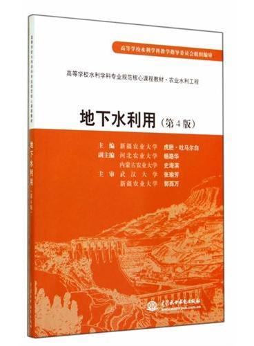 地下水利用 (第4版)(高等学校水利学科专业规范核心课程教材·农业水利工程)