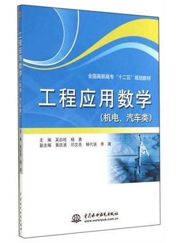 """工程应用数学(机电、汽车类)(全国高职高专""""十二五""""规划教材)"""