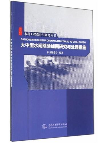 水利工程设计与研究丛书 大中型水闸除险加固研究与处理措施