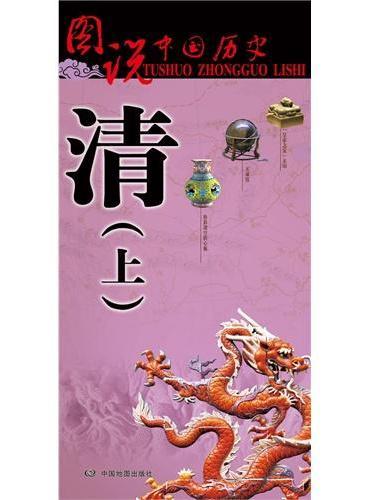 图说中国历史·清(上)