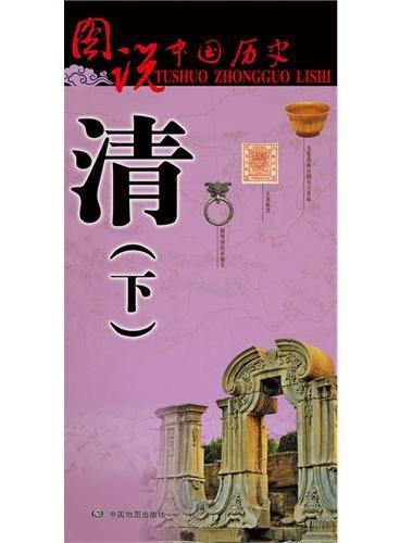 图说中国历史·清(下)