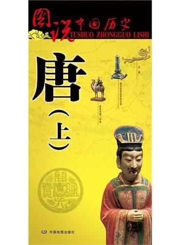 图说中国历史·唐(上)