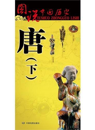 图说中国历史·唐(下)