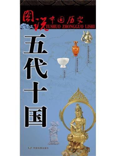 图说中国历史·五代十国