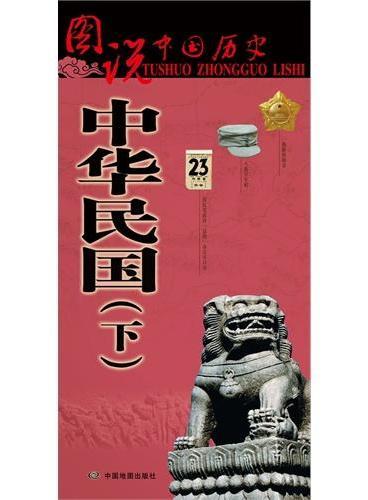 图说中国历史·中华民国(下)