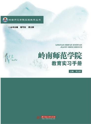 岭南师范学院教育实习手册
